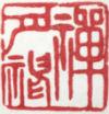 Diana Zen signature seal. Zen Moon. ZenMoon.org. Copyright and Trademark